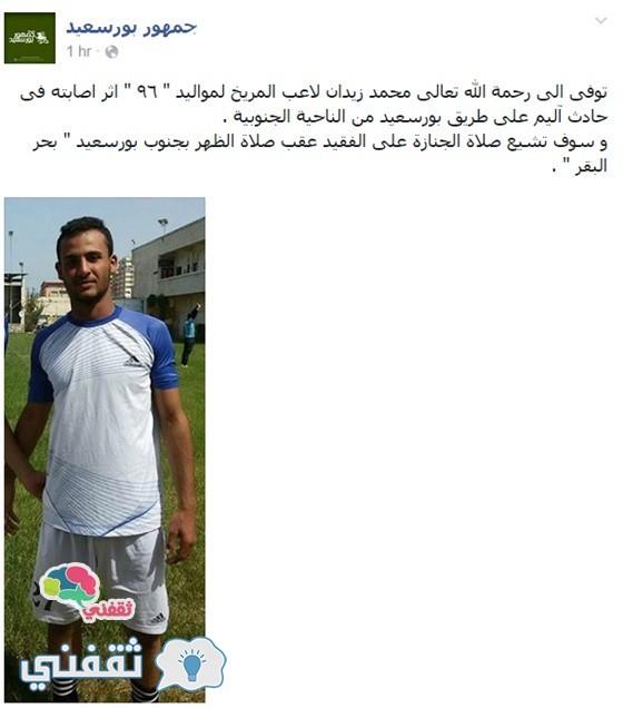 اللاعب محمد زيدان