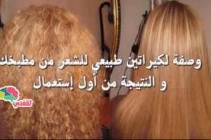 """طريقة عمل الكيراتين في البيت لتنعيم وفرد الشعر .. بالصور و الفيديو """"النتيجة من أول مرة"""""""