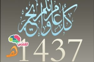أجمل صور تهنئة بمناسبة السنة الهجرية الجديدة 1437