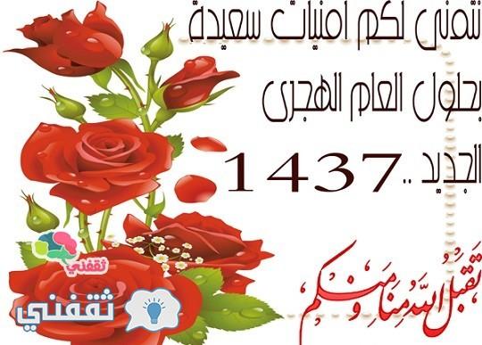 تهنئة العام الجديد 1437ه 99999.jpg
