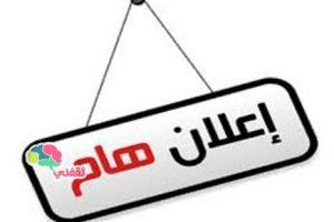 غدا.. الدراسة نصف يوم في هذه المدارس لتجهيز اللجان الانتخابية