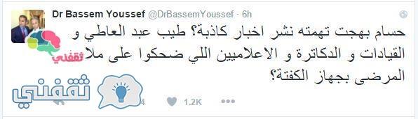 باسم يوسف تويتر