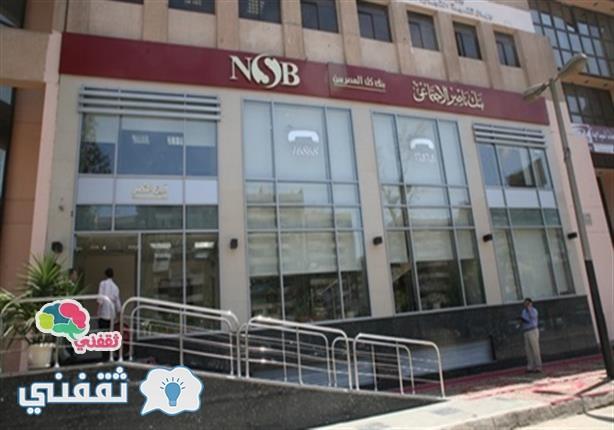 وظائف بنك ناصر الاجتماعي
