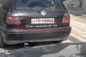 شاهد صور أغرب الجمل التي كتبت علي السيارات