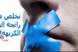 رائحة الفم الكريهة أسبابها وعلاجها وكيفيه التخلص منها نهائيا