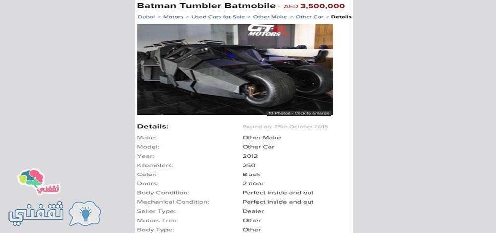 سياراة-باتمان-الموجودة-فى-الإمارات-تباع-بسعر-خرافى-2