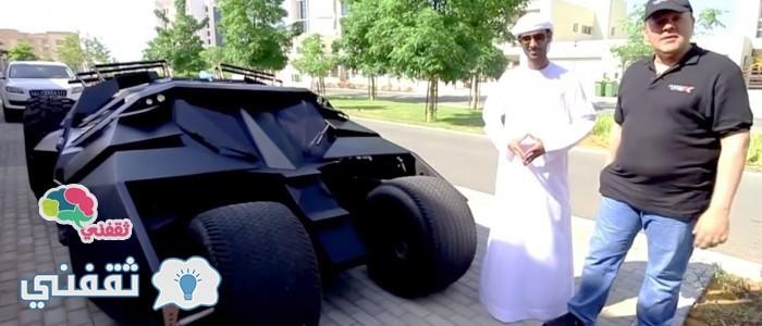 سياراة-باتمان-الموجودة-فى-الإمارات-تباع-بسعر-خرافى-700x300