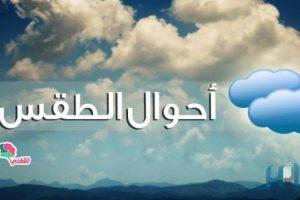 طقس السعودية اليوم السبت 26 ديسمبر 2015 ودرجات الحرارة المتوقعة