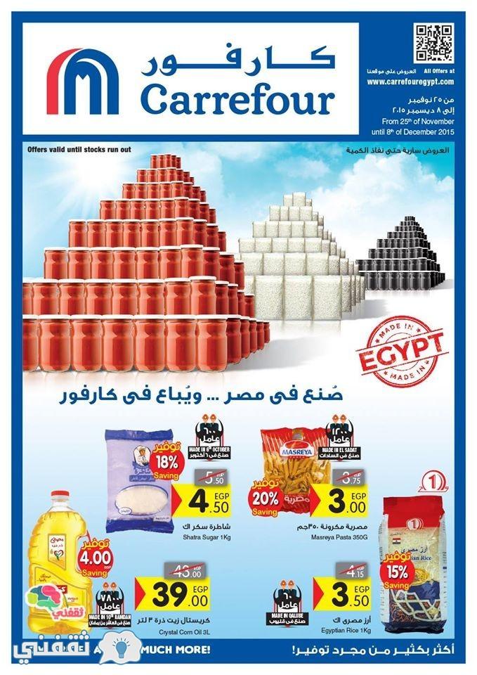 كارفور عروض مصر 2