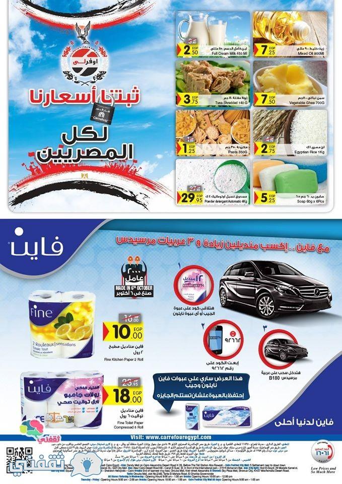 كارفور عروض مصر 9