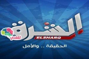 تردد قناة الشرق الخاصة بالإخوان على النايل سات والهوت يبرد 2017