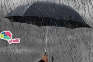 الأرصاد الجوية تحذر من الطقس غدا  الأربعاء 4 نوفمبر وتوقعات بأمطار غزيرة