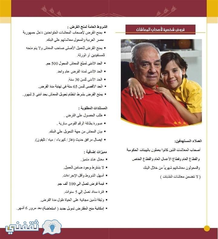قرض أصحاب المعاشات 2015