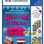 أحدث عروض كارفور مصر حتى 24 نوفمبر تخفيضات الشتاء WINTER OFFERS