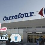 كارفور الكويت يطلق عرضا جديد حتى 7 نوفمبر بأقل الأسعار