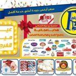 أحدث عروض الفرجاني وهدايا مجانية حتى 25 نوفمبر بمناسبة عيد ميلاده