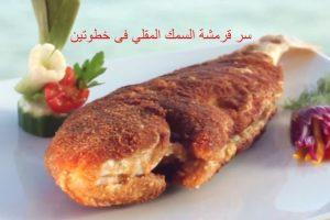 """سر قرمشة السمك المقلي من الشيف هشام السيد """"بالصور والفيديو"""""""