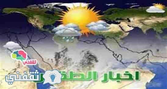 اخبار-حالة-الطقس1
