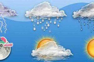 درجات الحرارة اليوم الأحد 27 ديسمبر 2015 في السعودية وتوقعات حالة الطقس اليوم