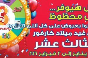 عروض عيد ميلاد كارفور مصر حتي فبراير 2016