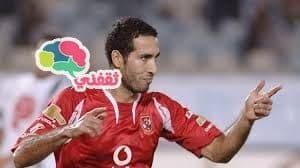 مفاجأة في قضية إيداع اللاعب محمد أبو تريكة في قائمة الإرهابين