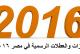 مواعيد الأجازات والعطلات الرسمية 2016 – المناسبات الرسمية في مصر 2016