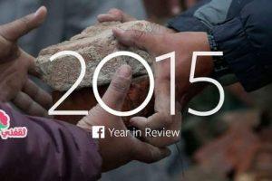 بالفيديو : شاهد اهم وابرز الاحداث لعام 2015 وأكثرها تأثيراً في العالم