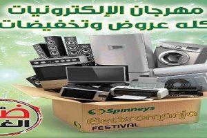 عروض سبينس مصر spinneys علي الأجهزة الإلكترونية والمنزلية ديسمبر 2015