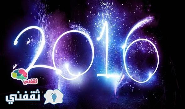 arabstoday-New-Years-Eve