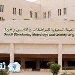 هيئة المواصفات والمقاييس : رابط التقديم علي وظائف شاغرة في الهيئة السعودية للمواصفات والمقاييس والجودة