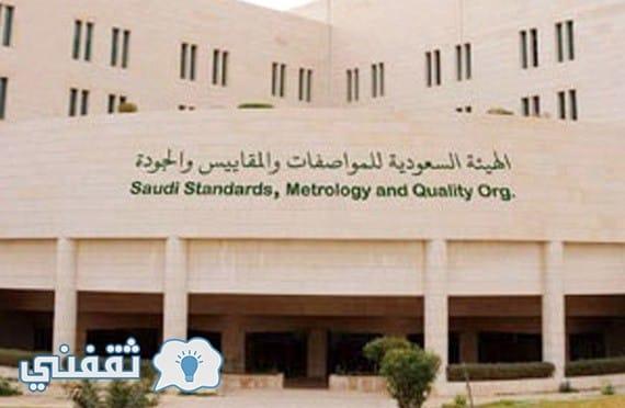 هيئة المواصفات والمقاييس : تعلن عن وظائف شاغرة على بند الأجور و المستخدمين في الهيئة السعودية للمواصفات والمقاييس والجودة