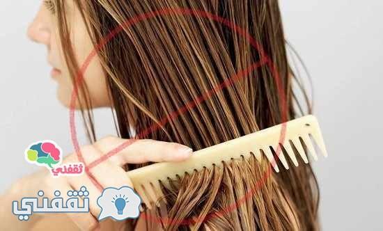 تمشيط الشعر وهو مبلل خطأ كبير خاصة إذا كان مصبوغًا