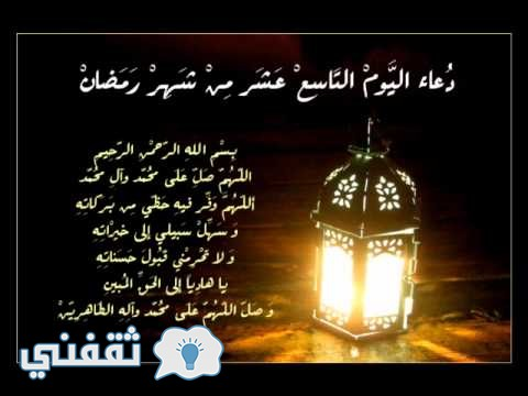 دعاء اليوم 19 التاسع عشر من شهر رمضان