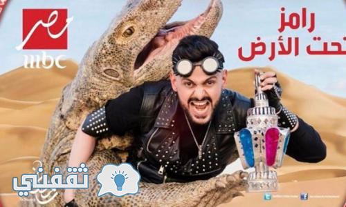رامز جلال رمضان 2017 : موعد برنامج رامز تحت الأرض وضيوف رامز جلال وتردد القناة الناقلة