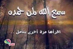 """لماذا قال رسول الله """"سمع الله من حمد"""" ومن الصحابي الذي كان السبب في ذلك؟"""