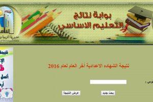 نتيجة الشهادة الاعدادية بمحافظة القاهرة 2016 – أدخل رقم الجلوس ظهرت الان