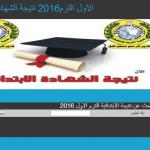 نتيجة الصف السادس الابتدائي 2016 محافظة الإسماعيلية نتيجة الشهادة الابتدائية