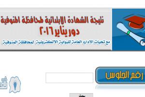 نتيجة الشهادة الابتدائية محافظة المنوفية 2016 الترم الثاني