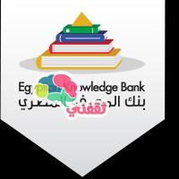 بالفيديو.. تفاصيل بنك المعرفة المصري Egyptian Knowledge Bank وشرح طريقة التسجيل به إلكترونيا