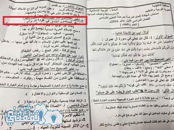 خطأ فادح في امتحان بالدقهلية: «المسلمون حفروا الخندق في غزوة بدر»