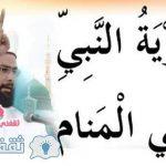 """بالفيديو : هل تريد رؤية النبي محمد """"ص"""" في منامك ؟؟ شاهد هذا الفيديو"""