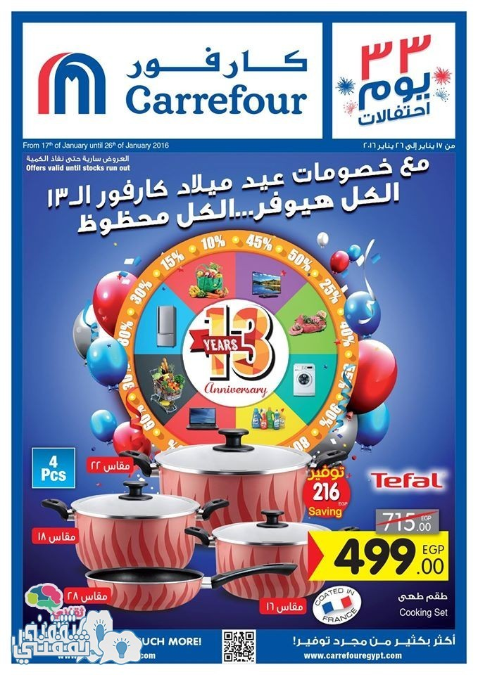 carrefour egypt 1
