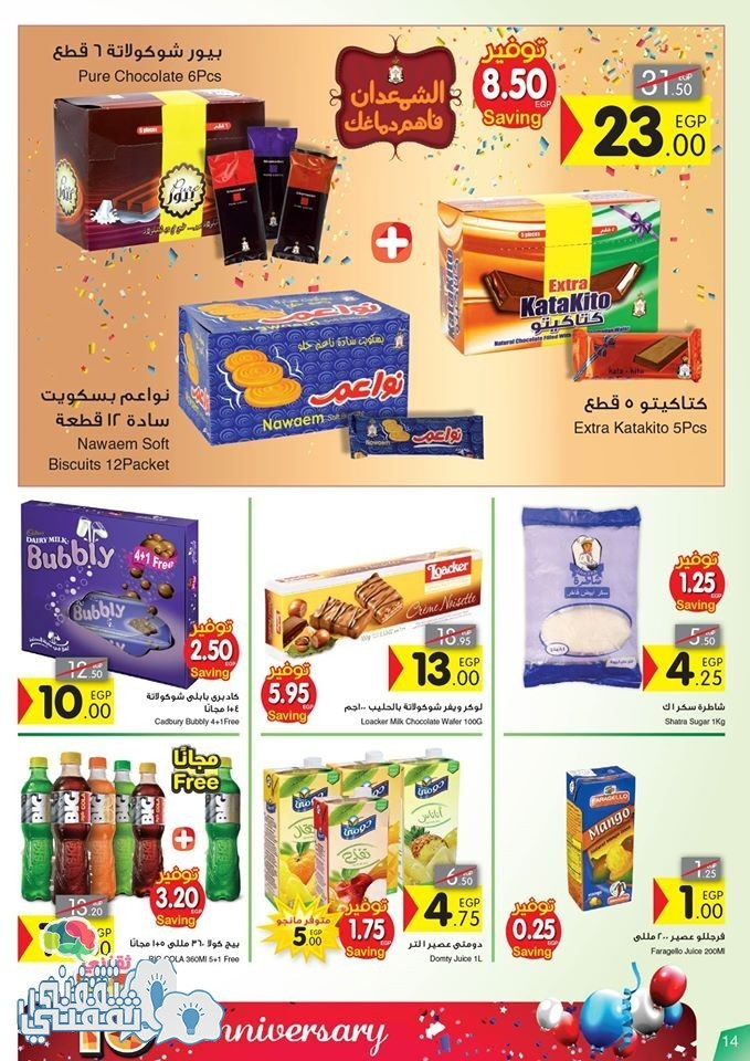 carrefour egypt 14