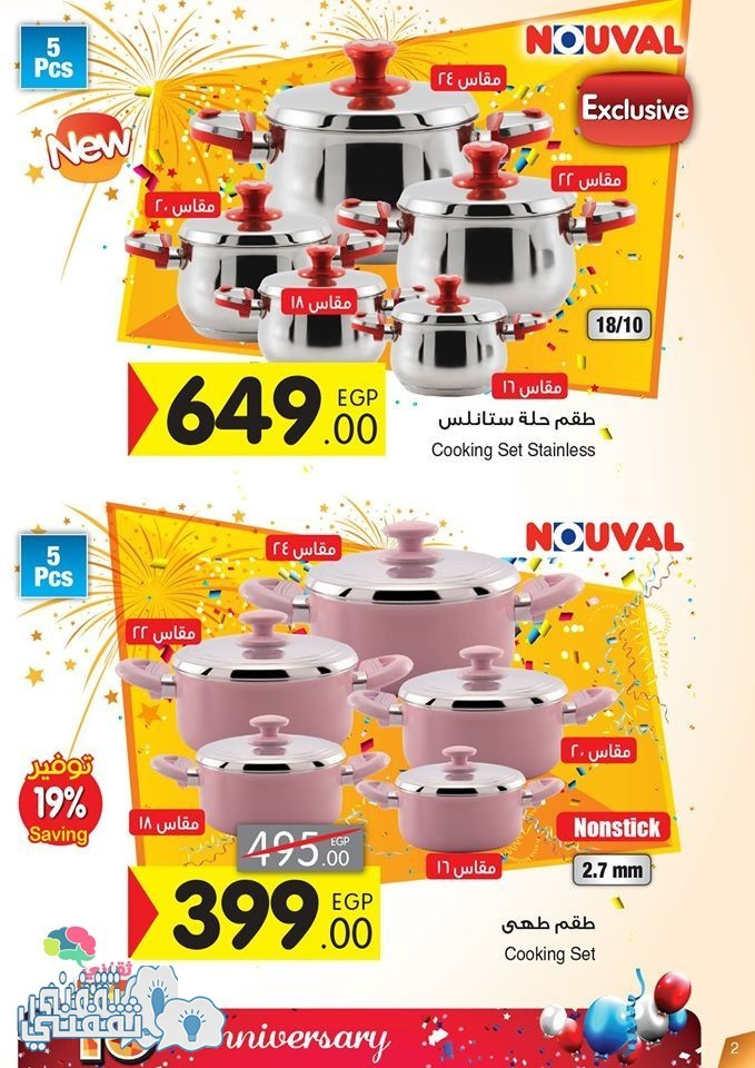 carrefour egypt 2