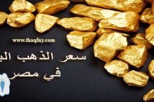 أسعار الذهب اليوم في مصر تحديث يومي 5/11/2016
