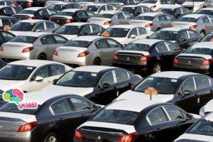 جمارك السيارات 2016 : السيارات المعافاه من الجمارك بعد قرار إعفاء بعض السيارات من الجمارك