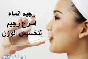 رجيم الماء ينقص وزنك 16كيلو غرام كل شهر بطريقة سهلة