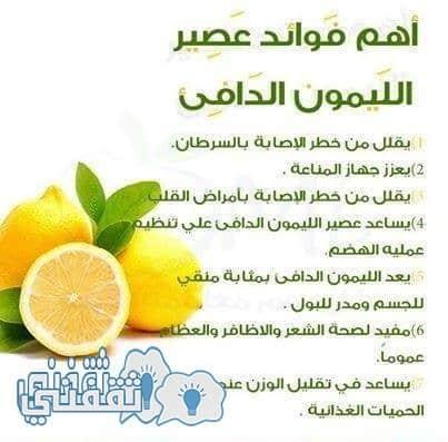 أهم فؤائد عصير الليمون الساخن