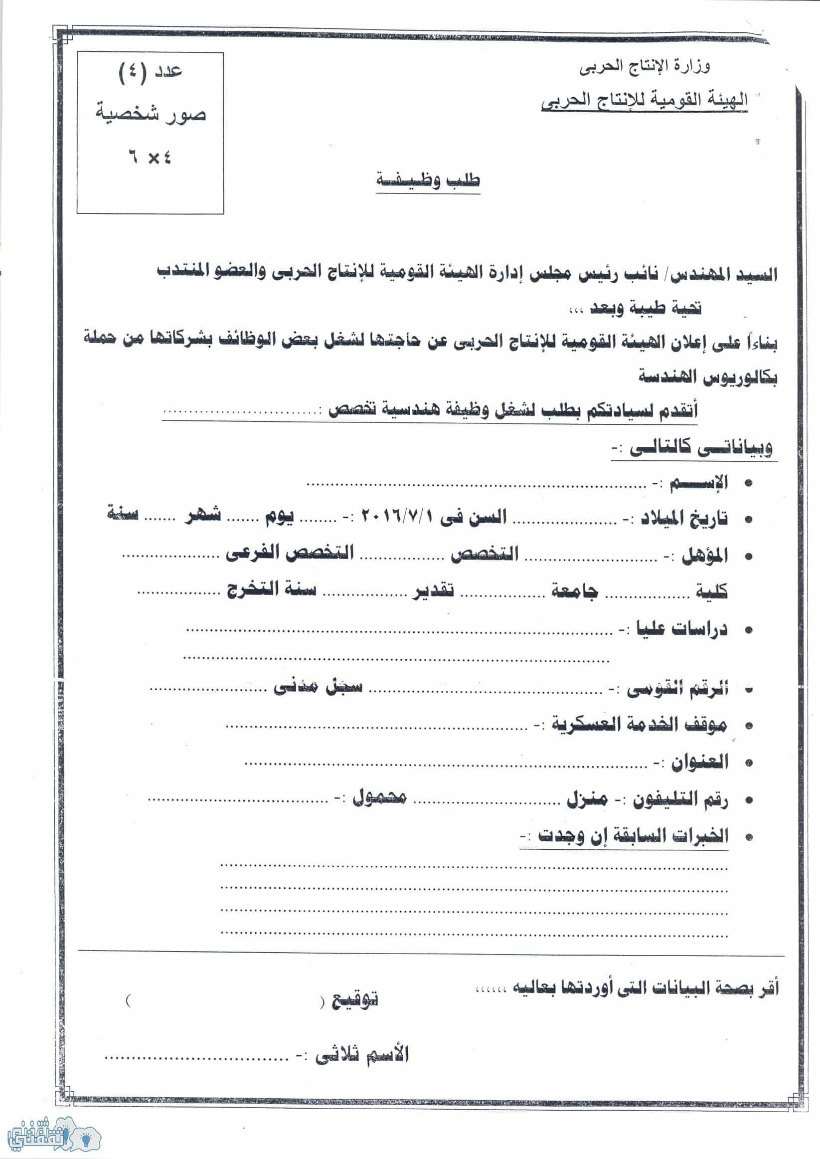 طلب التعيين بوظائف الانتاج الحربي