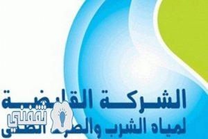 وظائف شركة المياه لحملة المؤهلات والتقديم حتي 19/1/2017